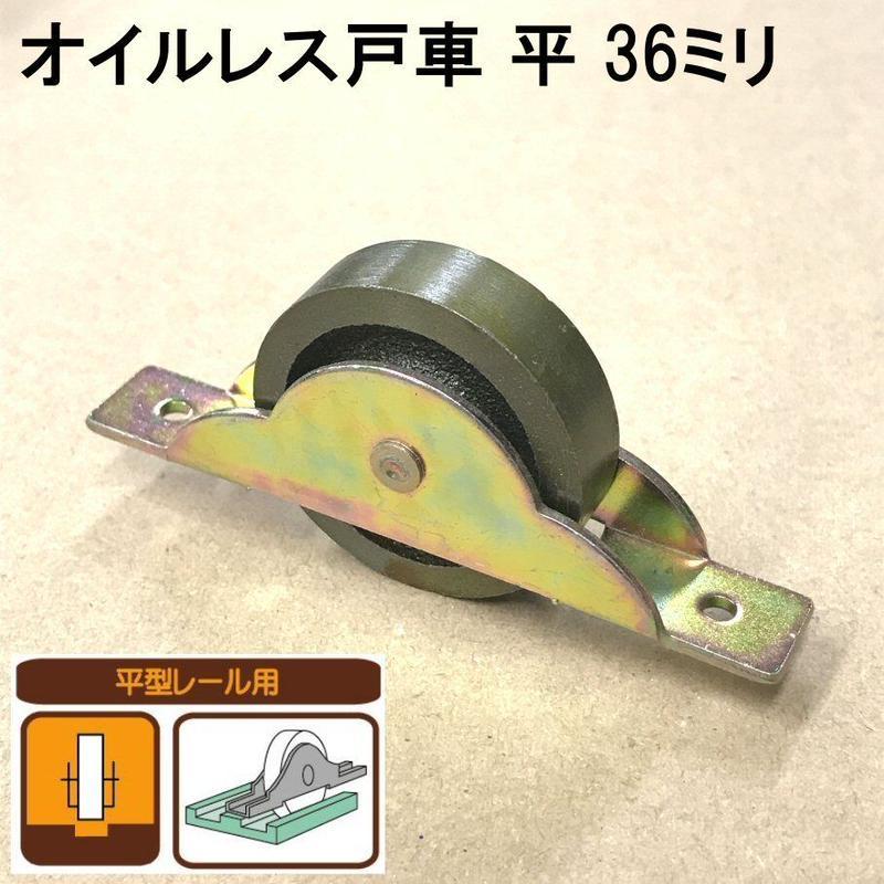 オイルレス戸車 平 36ミリ(2個入)S-038