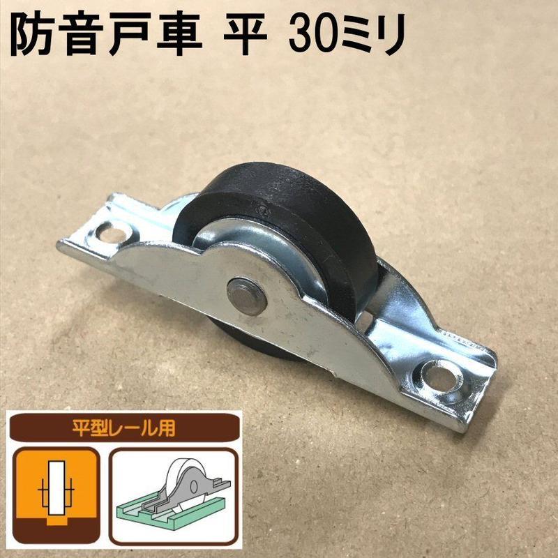防音戸車 平 30ミリ(2個入)S-025