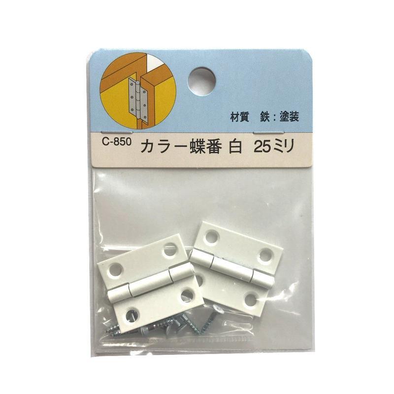 カラー蝶番 白 25ミリ C-850(2枚入)