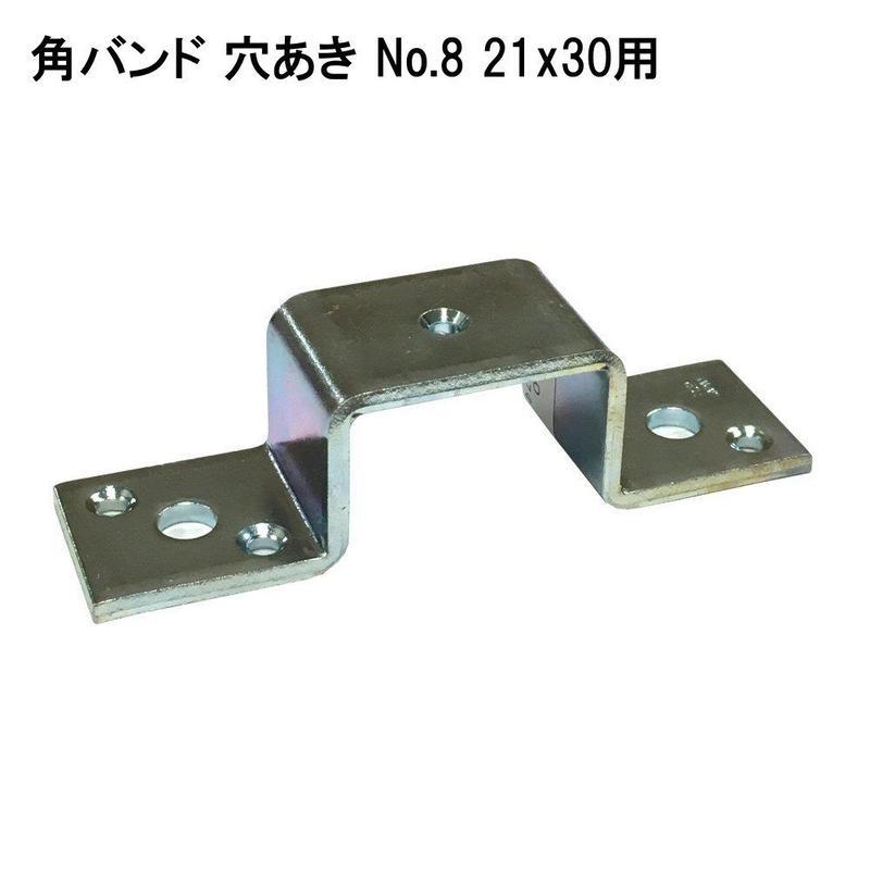 角バンド 穴あき No.8 21X30用