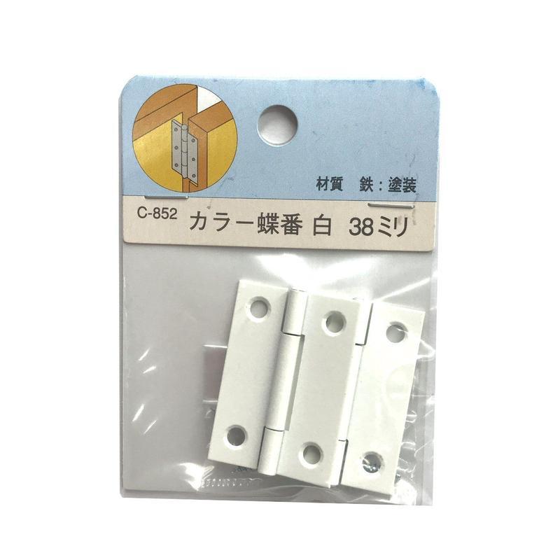 カラー蝶番 白 38ミリ C-852(2枚入)