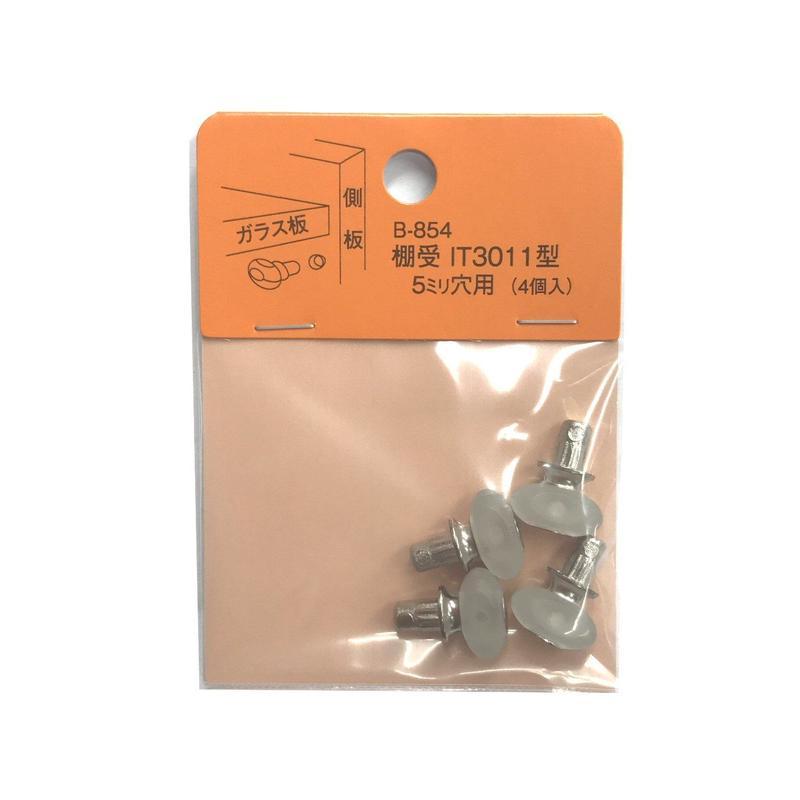 棚受 IT3011型 5ミリ穴用 B-854(4個入)