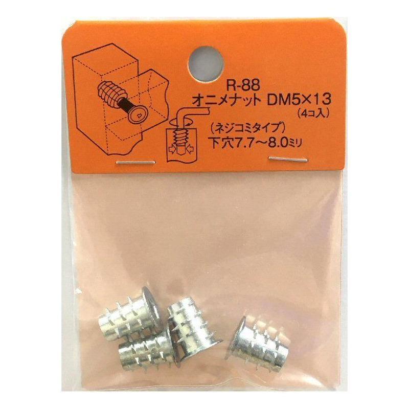 オニメナットD M5x13 R-88(4個入)