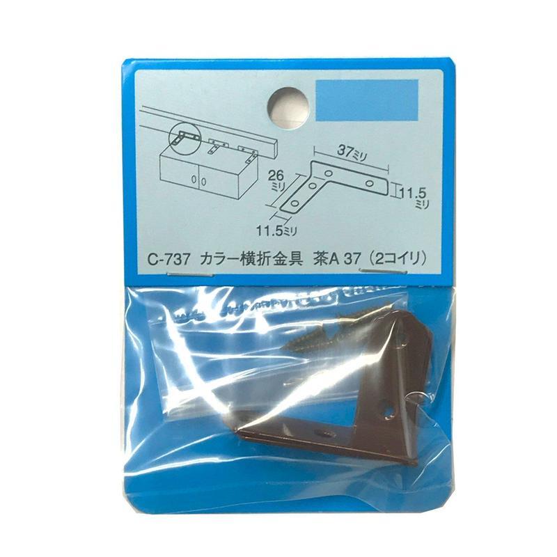 カラー横折金具 茶A 37(2個入)C-737