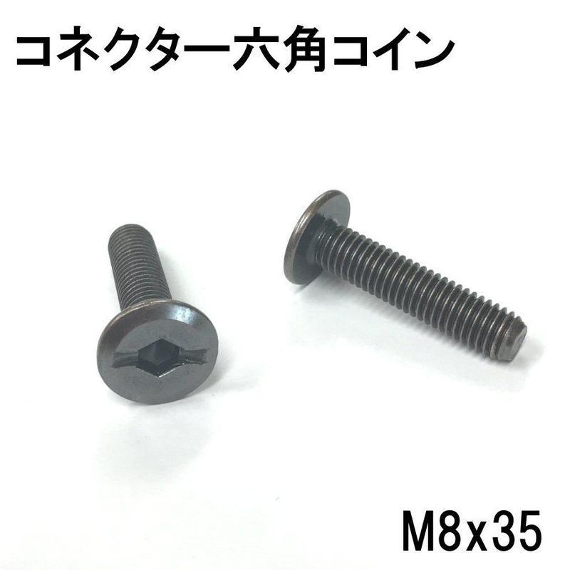 コネクター六角コイン M8x35(2個入)R-109