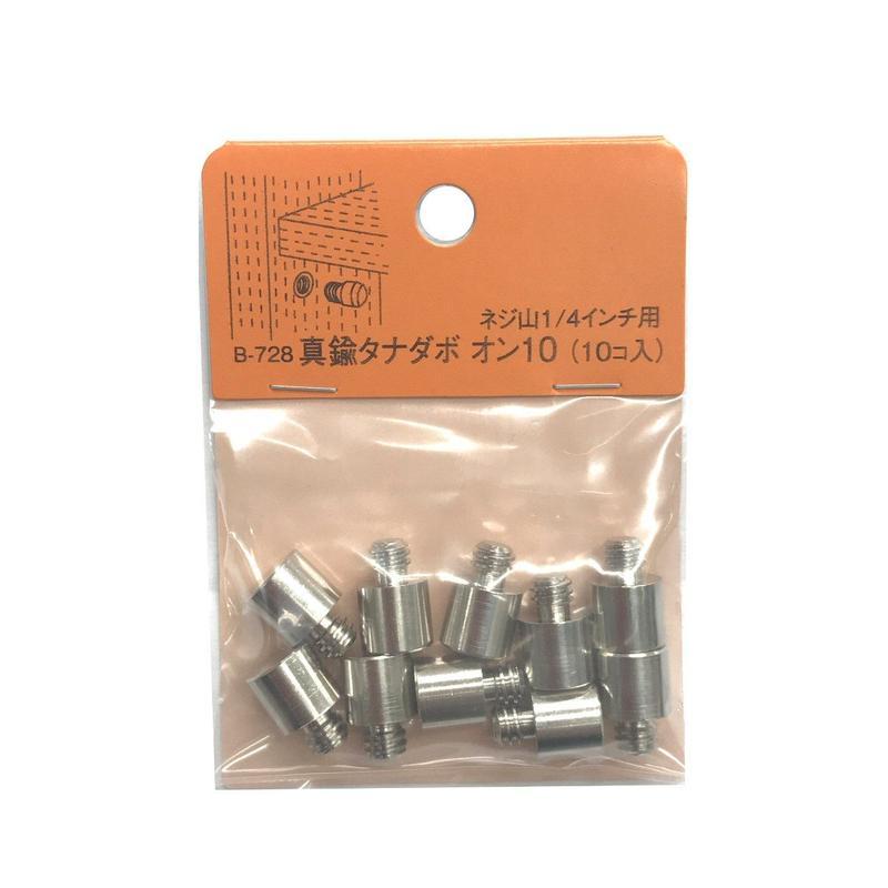 真鍮タナダボ オン10 1/4 B-728(10個入)