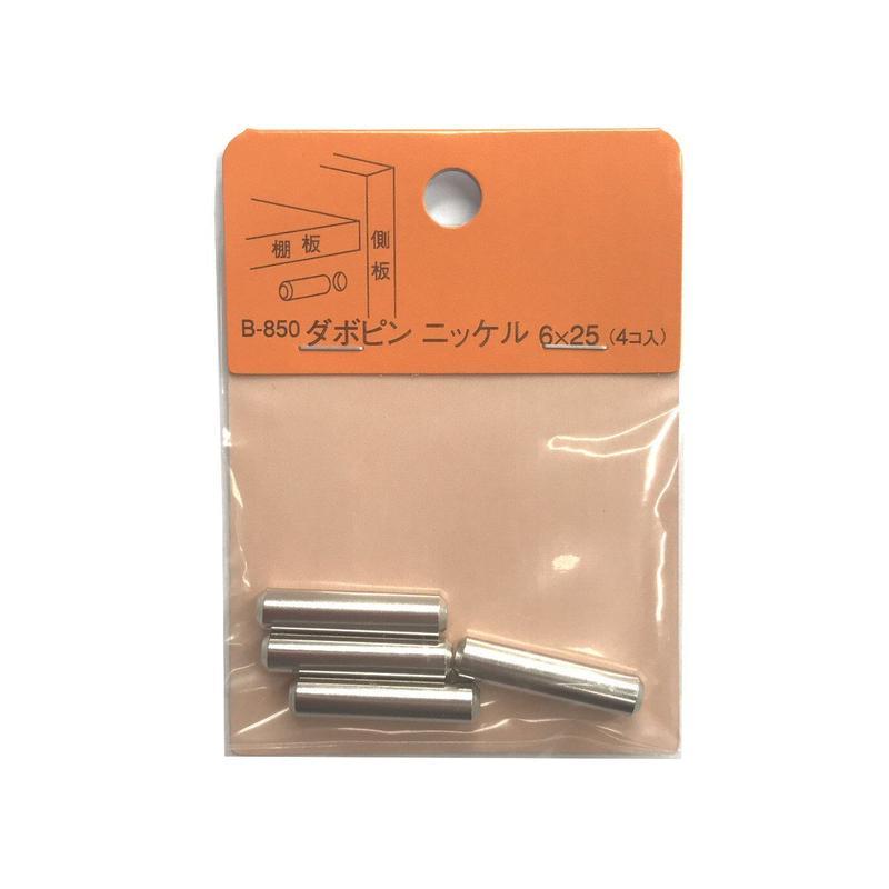 ダボピン ニッケル 6x25 B-850(4個入)