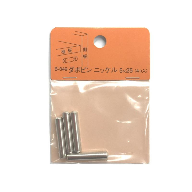 ダボピン ニッケル 5x25 B-849(4個入)