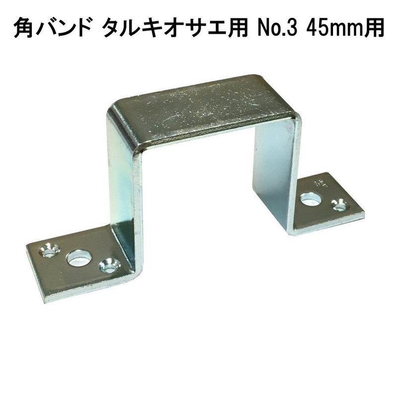 角バンド タルキオサエ用 No.3 45mm用