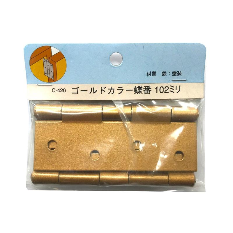 ゴールドカラー蝶番 102ミリ C-420(2枚入)