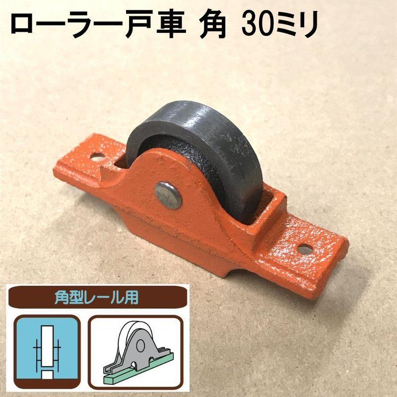 ローラー戸車 角 30ミリ(2個入)S-043