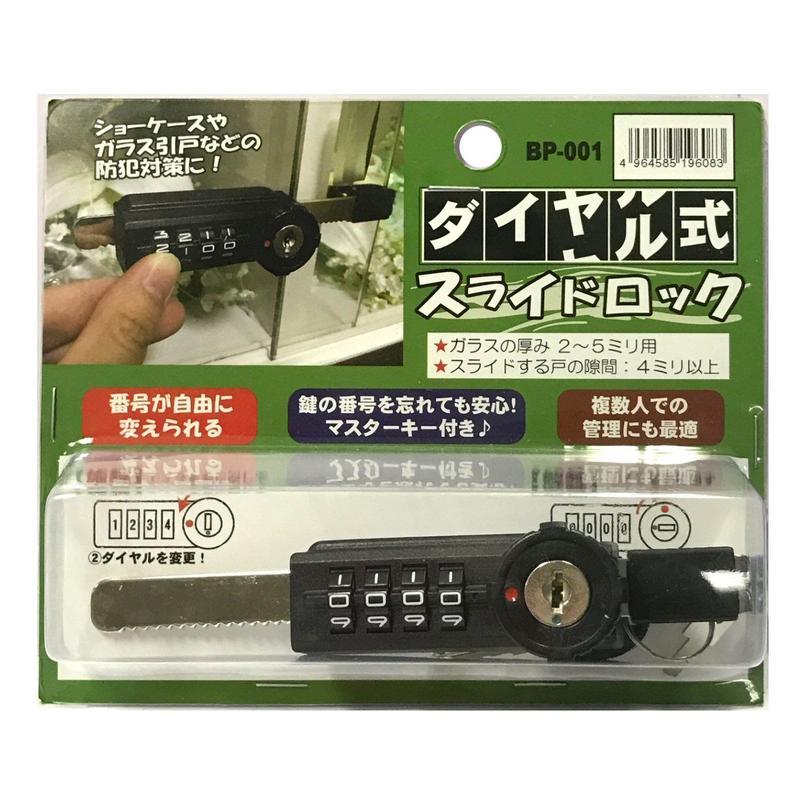 ダイヤル式スライドロック 四段可変式 鍵付 BP-001