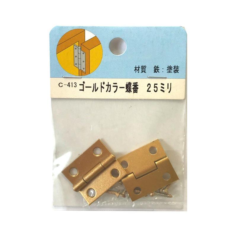 ゴールドカラー蝶番 25ミリ C-413(2枚入)