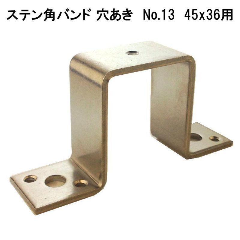 ステン角バンド 穴あき No.13 45X36用