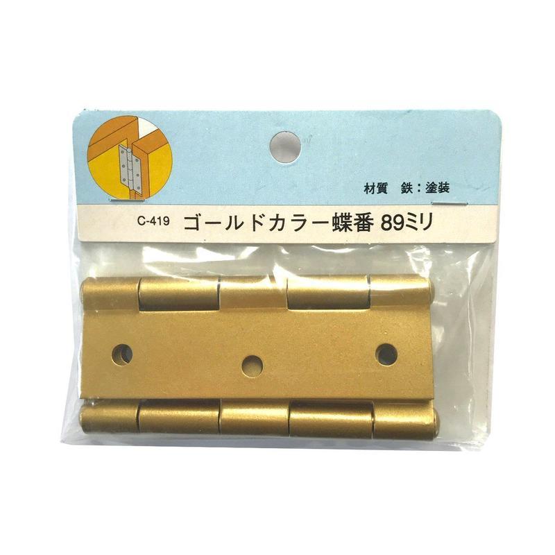 ゴールドカラー蝶番 89ミリ C-419(2枚入)
