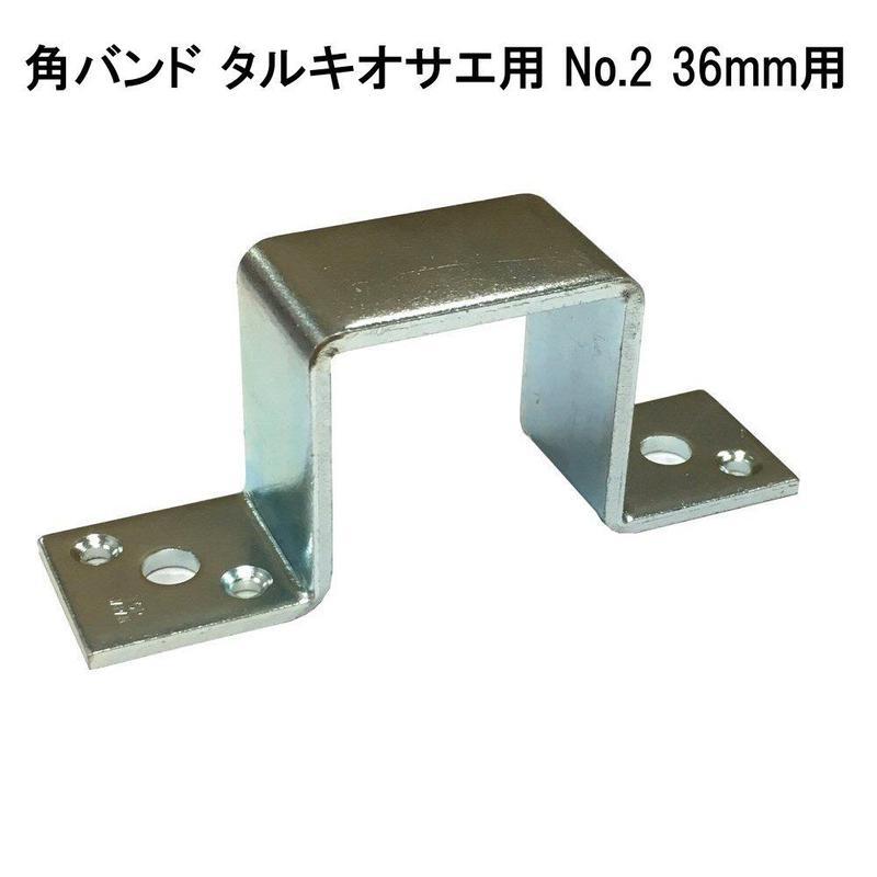 角バンド タルキオサエ用 No.2 36mm用