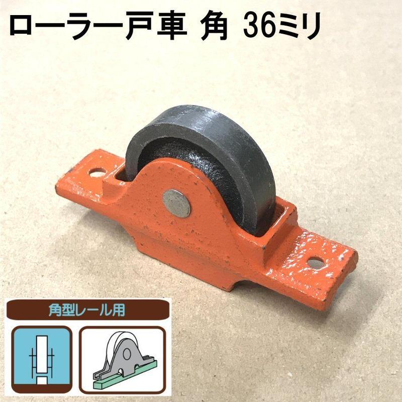 ローラー戸車 角 36ミリ(2個入)S-044