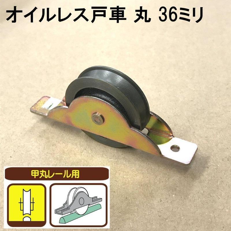 オイルレス戸車 丸 36ミリ(2個入)S-037