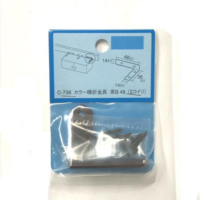 カラー横折金具 茶B 48(2個入)C-736