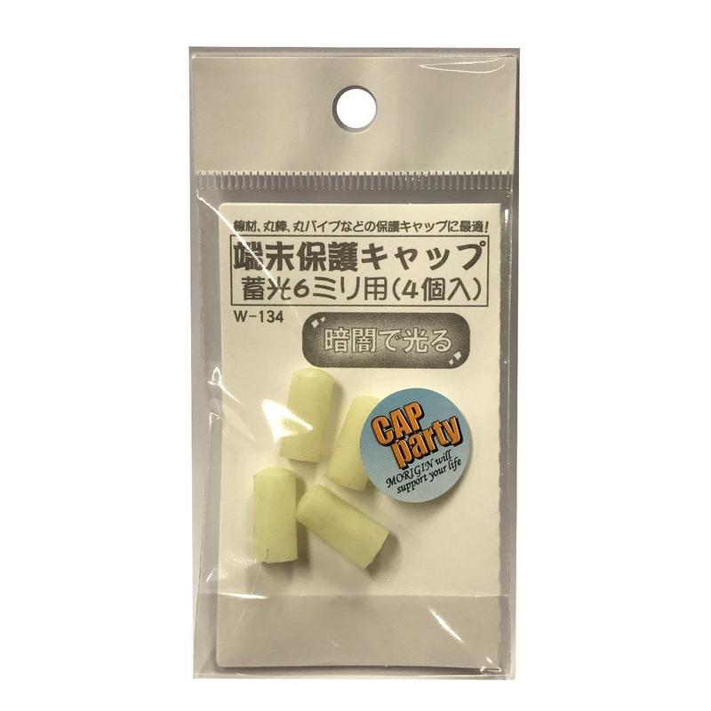 端末保護キャップ 蓄光 6ミリ W-134(4個入)