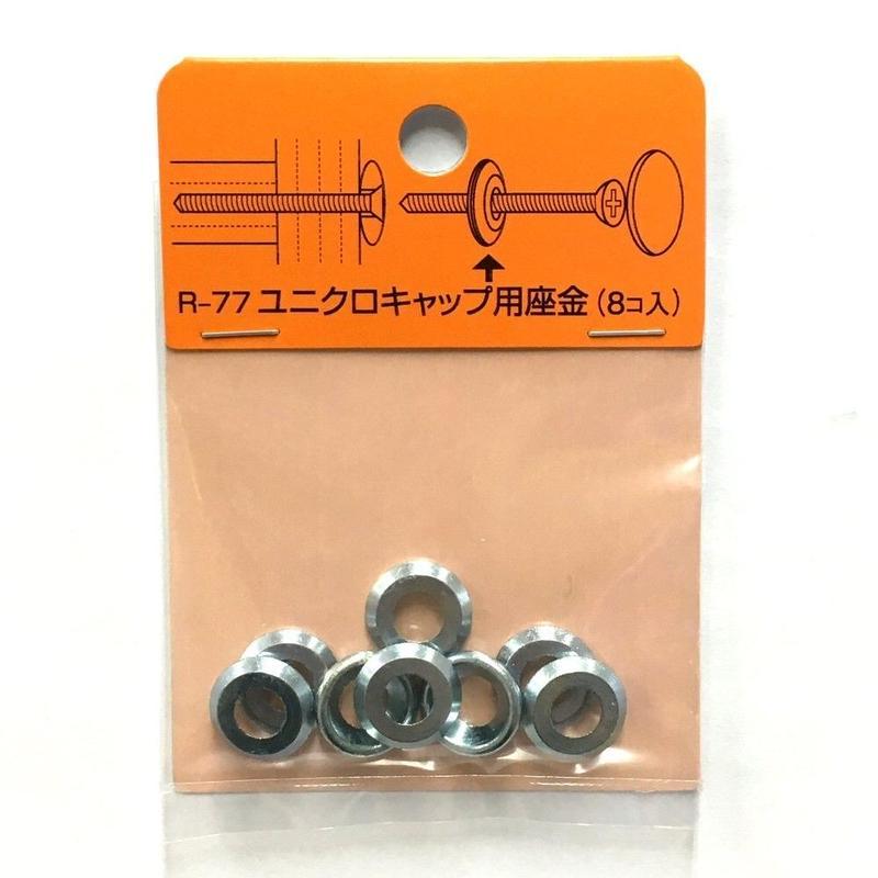 ユニクロキャップ用座金(8個入)R-77