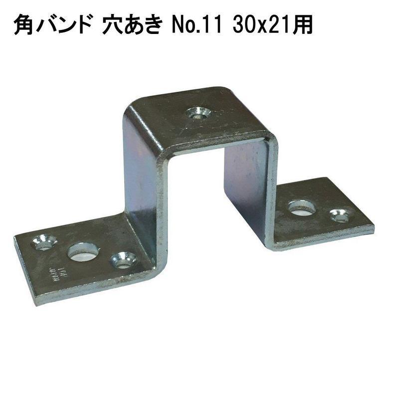 角バンド 穴あき No.11 30X21用