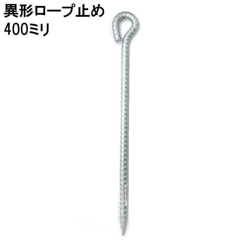 異形ロープ止め 400ミリx13Φ