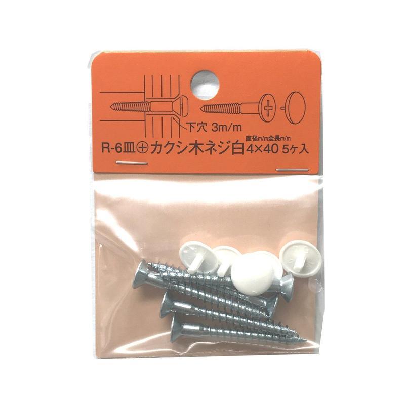 カクシ木ネジ 皿 M4x40(5個入)R-6