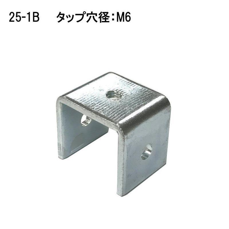 角パイプBJ 25角用