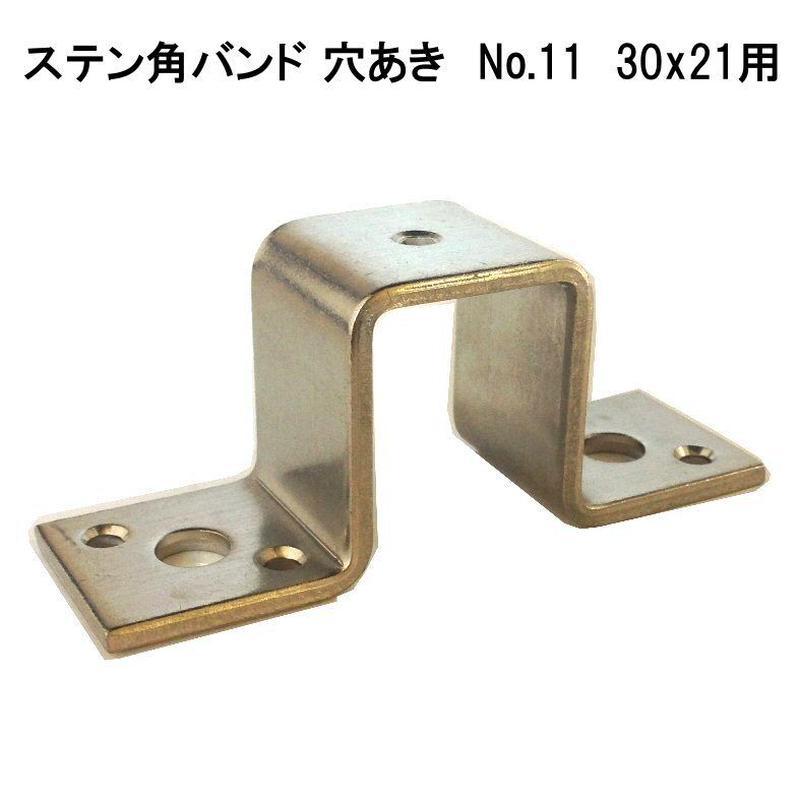ステン角バンド 穴あき No.11 30X21用