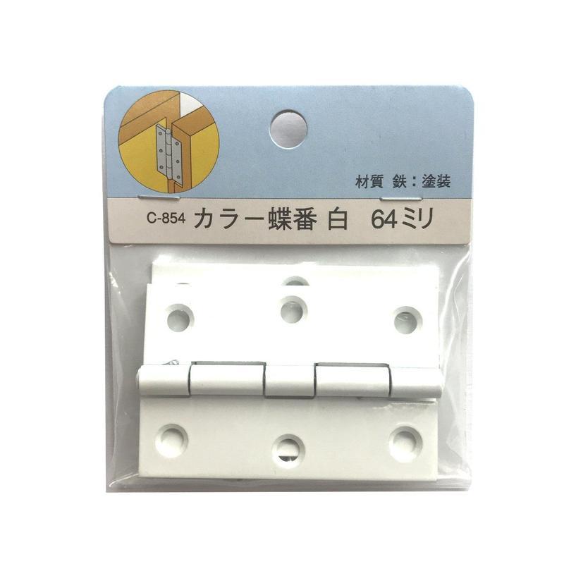 カラー蝶番 白 64ミリ C-854(2枚入)