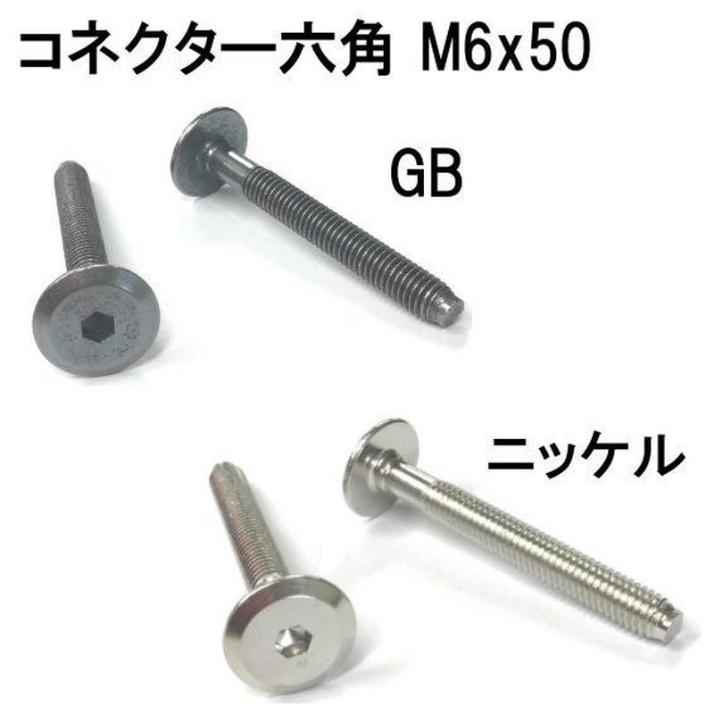 コネクター六角 M6x50(4個入)