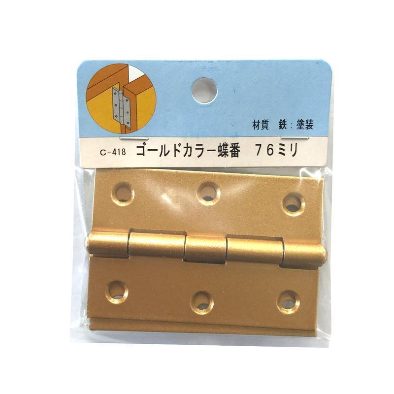 ゴールドカラー蝶番 76ミリ C-418(2枚入)