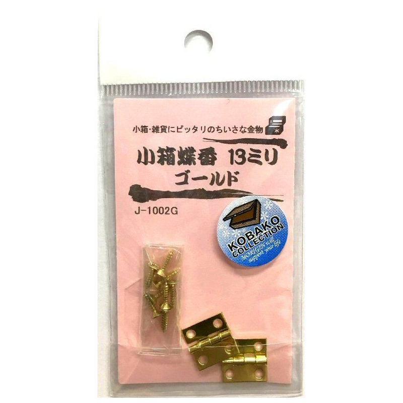 小箱蝶番 13ミリ(2枚入)