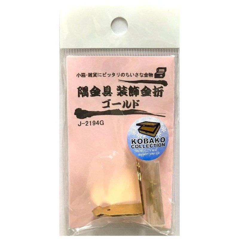 隅金具 装飾金折(2枚入)
