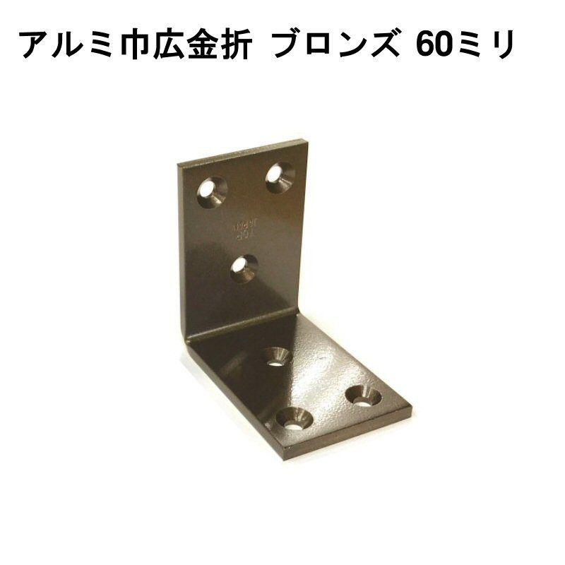 アルミ巾広金折 ブロンズ 60ミリ