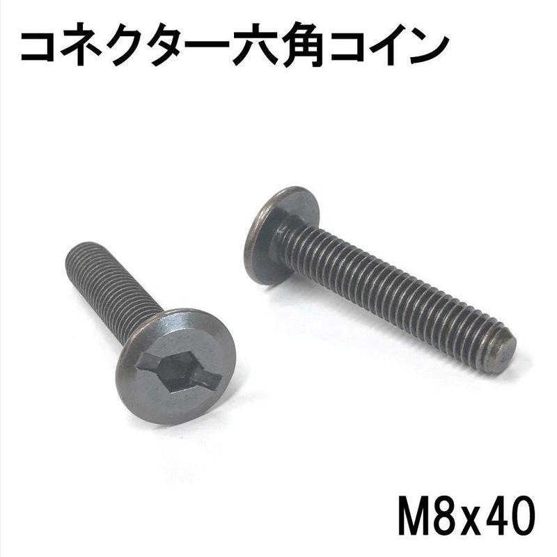 コネクター六角コイン M8x40(2個入)R-110