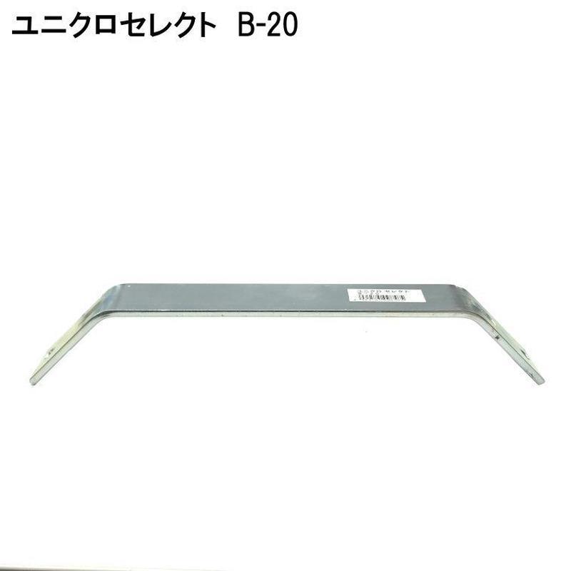 ユニクロ セレクト B-20