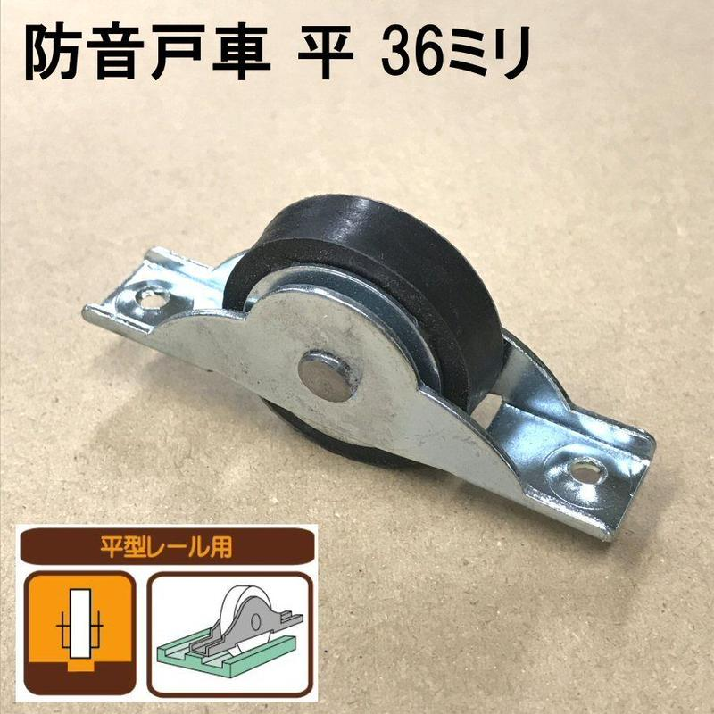 防音戸車 平 36ミリ(2個入)S-027