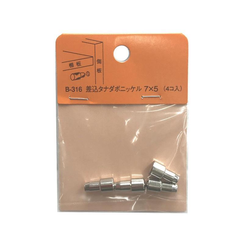 差込みタナダボ 7x5(4個入)