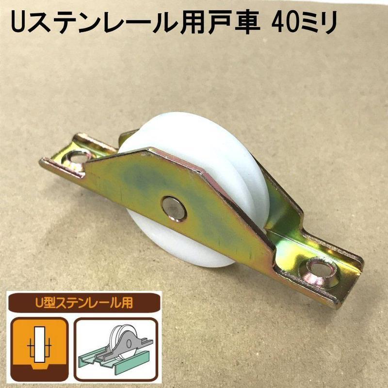 Uステンレール用戸車 40ミリ(2個入)S-052