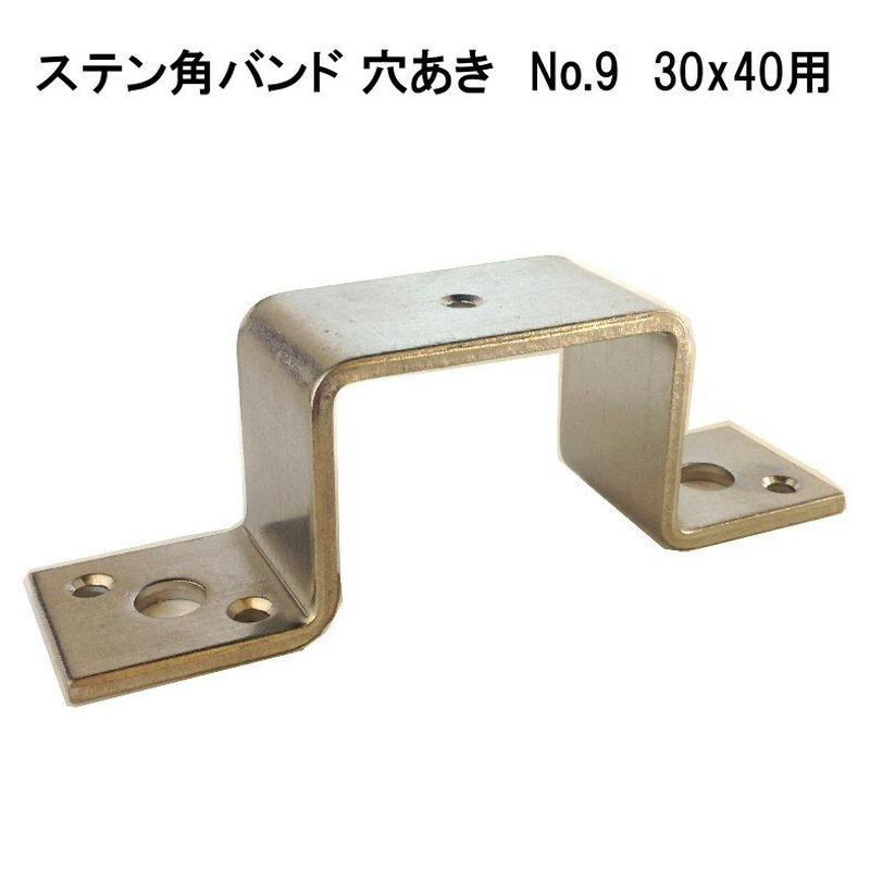 ステン角バンド 穴あき No.9 30X40用