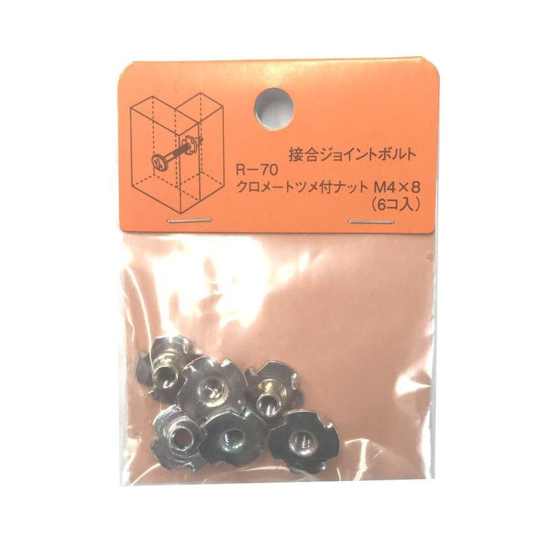 クロメートツメ付ナット M4x8(6個入)R-70