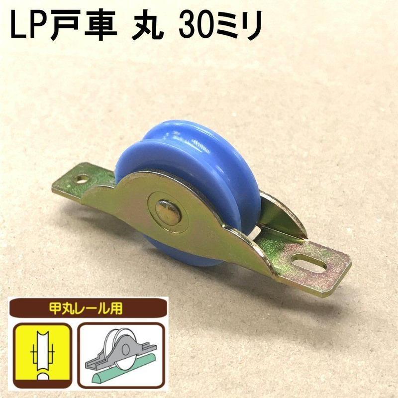LP戸車 丸 30ミリ(2個入)S-008