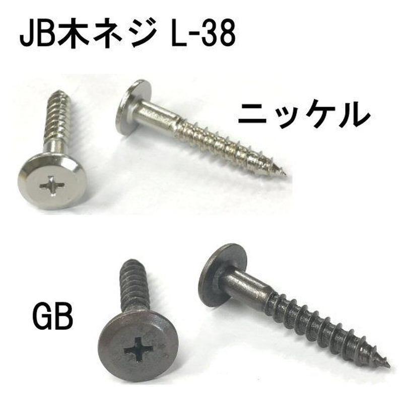 JB木ネジ Lー38(4個入)