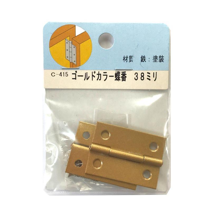 ゴールドカラー蝶番 38ミリ C-415(2枚入)