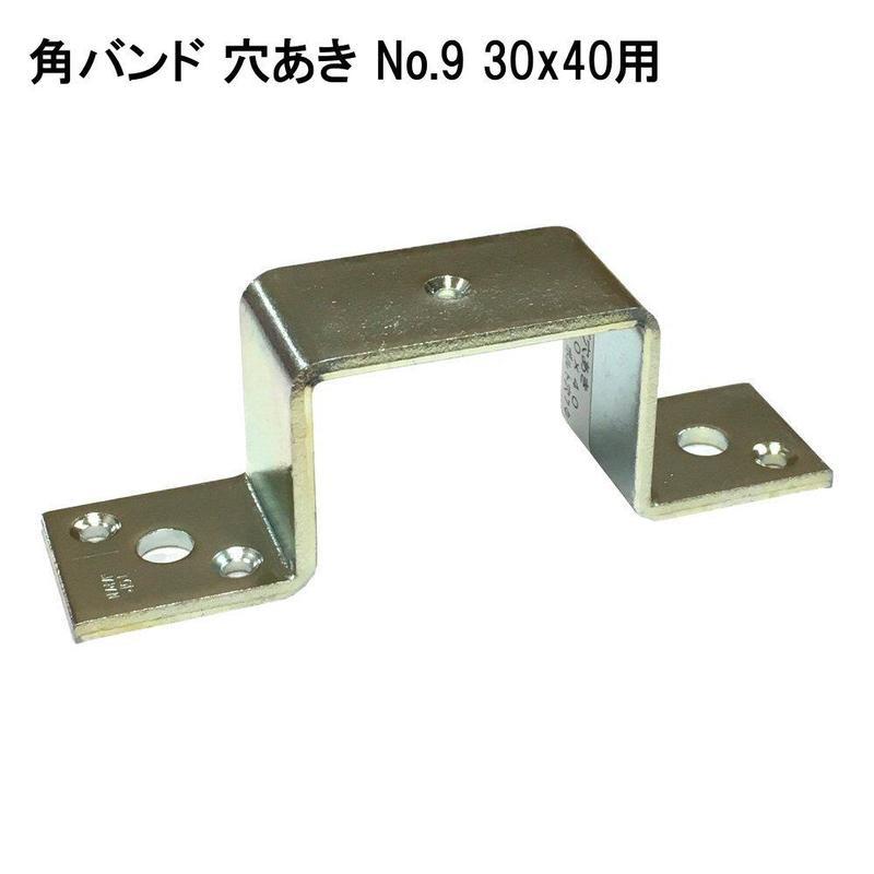 角バンド 穴あき No.9 30X40用