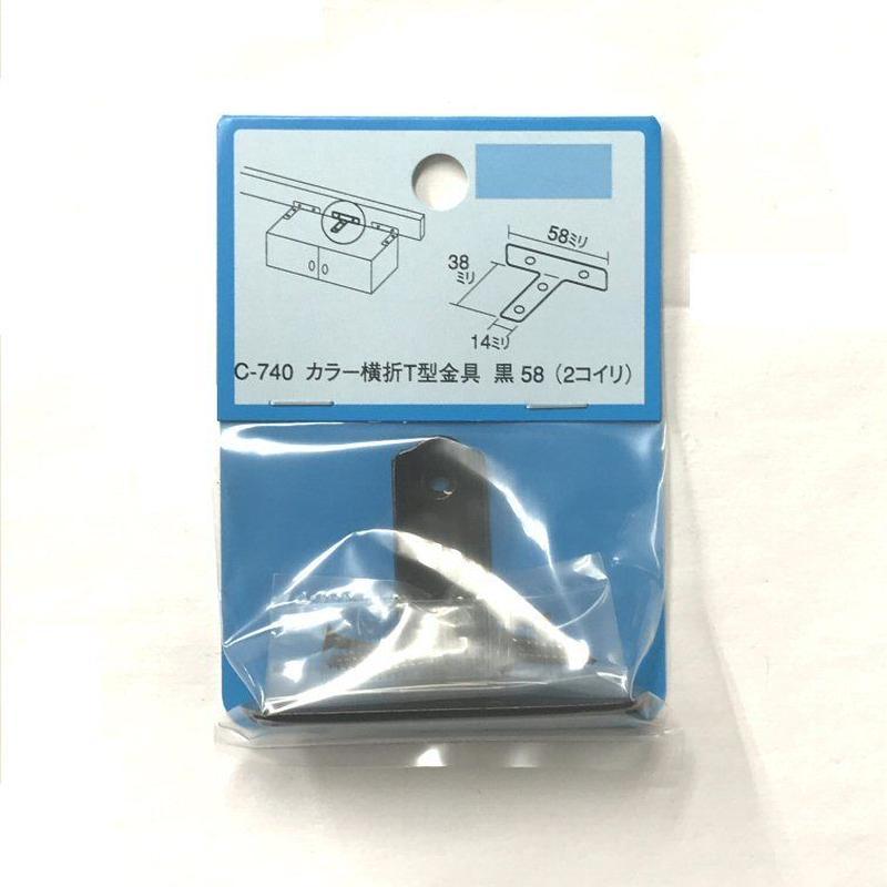 カラー横折T型金具 黒 58(2個入)C-740