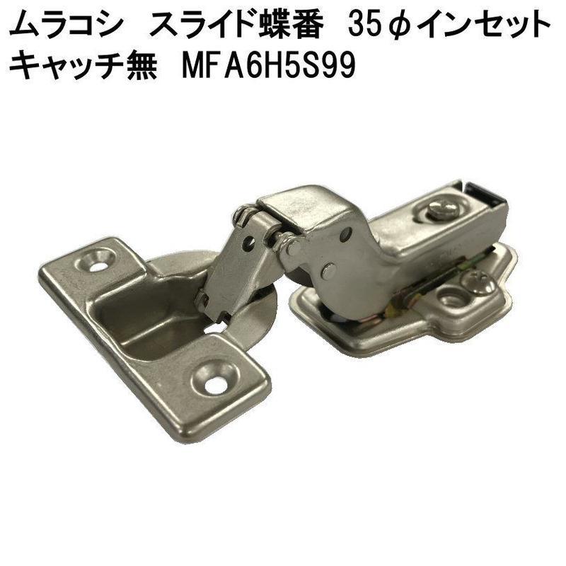 ムラコシスライド蝶番35インセット キャッチ無 MFA6H5S99