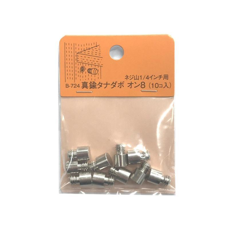 真鍮タナダボ オン8 1/4 B-724(10個入)